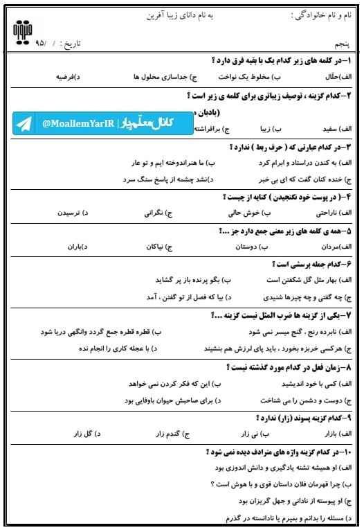 آزمون مهر ماه فارسی پنجم ابتدایی (12 مهر) | WwW.MoallemYar.IR