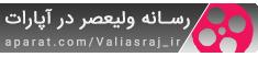 رسانه ولیعصر (عج) در آپارات