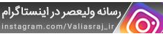 رسانه ولیعصر (عج) در اينستاگرام