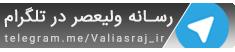 رسانه ولیعصر (عج) در تلگرام