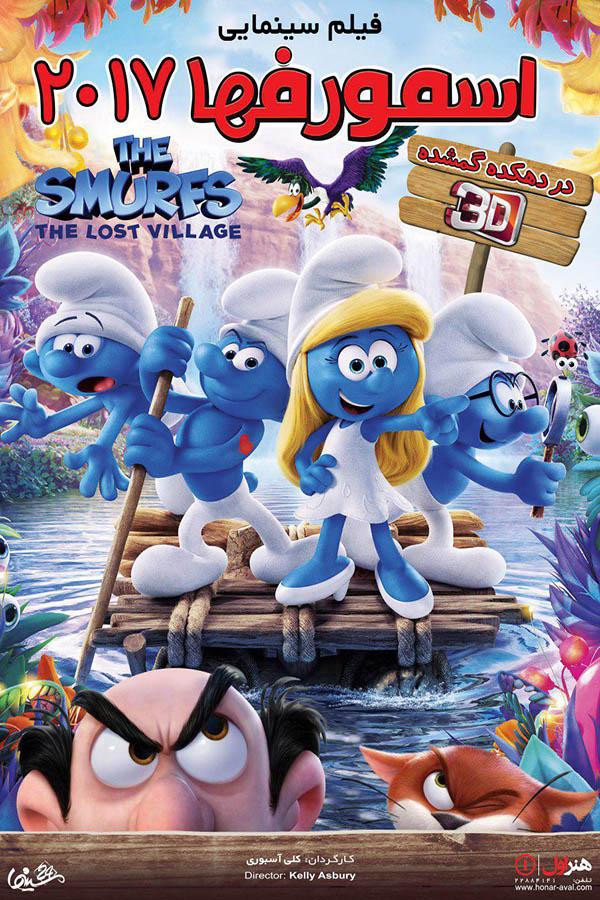 دانلود انیمیشن Smurfs The Lost Village 2017 با دوبله فارسی