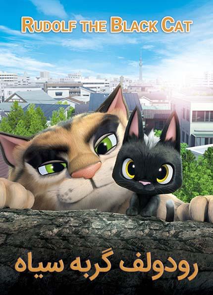 دانلود انیمیشن رودولف گربه سیاه Rudolf the Black Cat 2016 دوبله فارسی