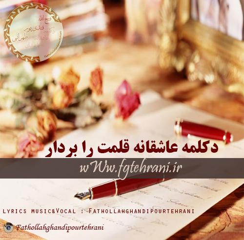 دکلمه عاشقانه قلمت را بردار با صدای فتح اله قندی پور طهرانی