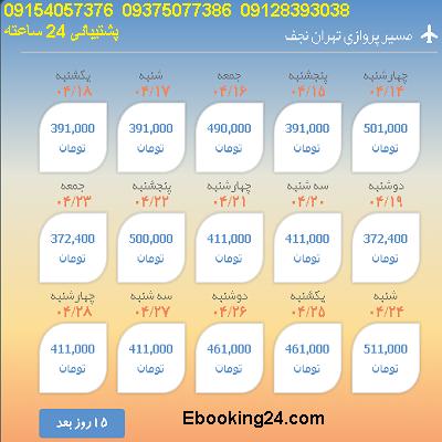 خرید بلیط تهران |بلیط هواپیما تهران به نجف |لحظه اخری تهران