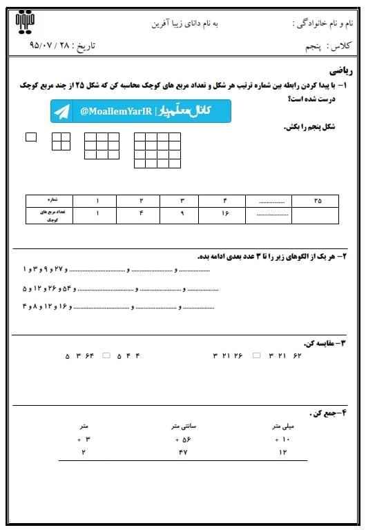 آزمون مهر 96 ریاضی پنجم ابتدایی (سری 2) | WwW.MoallemYar.IR