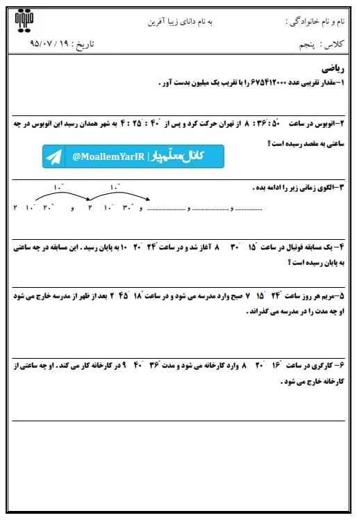 آزمون مهر ماه ریاضی پنجم ابتدایی (مهر 96) | WwW.MoallemYar.IR