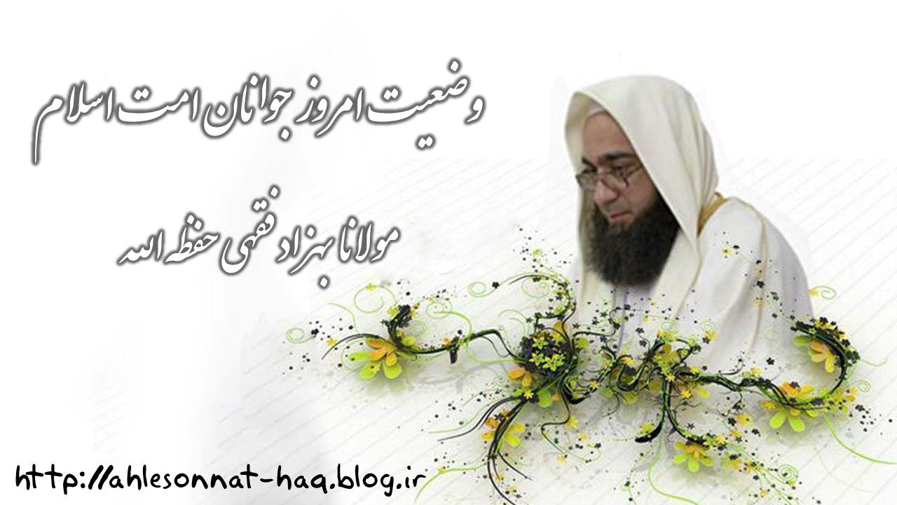 وضعیت امروز جوانان امت اسلام-مولانا فقهی