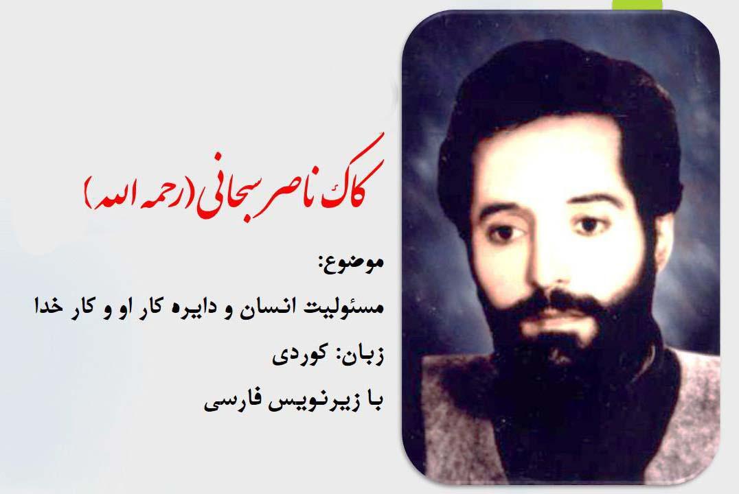 زندگی مومنانه-کاک ناصر سبحانی