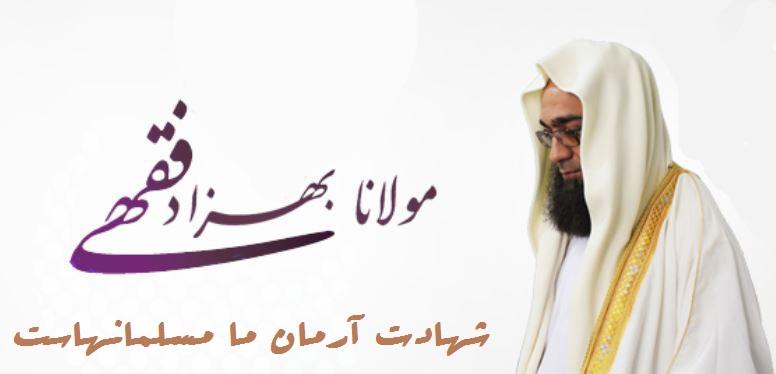 شهادت آرمان ما مسلمانهاست-مولانا فقهی