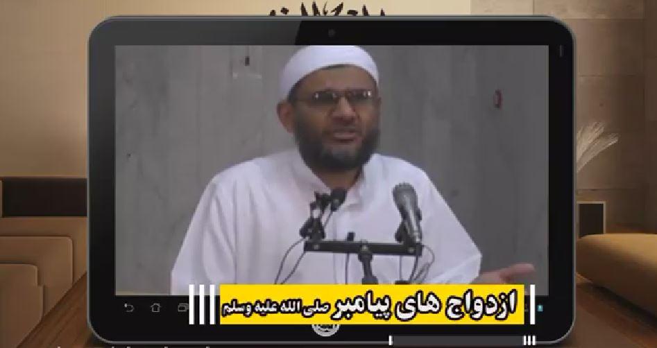 شبهه ازدواج های پیامبر -شیخ محمد رحیمی