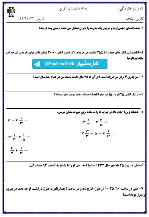 آزمون دی 96 ریاضی پنجم ابتدایی (سری 3) | WwW.MoallemYar.IR