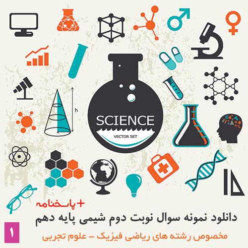 دانلود نمونه سوال نوبت دوم شیمی پایه دهم - 1
