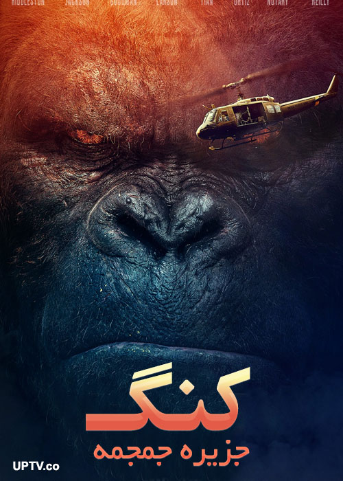 دانلود فیلم کونگ جزیره جمجمه Kong: Skull Island 2017 با دوبله فارسی