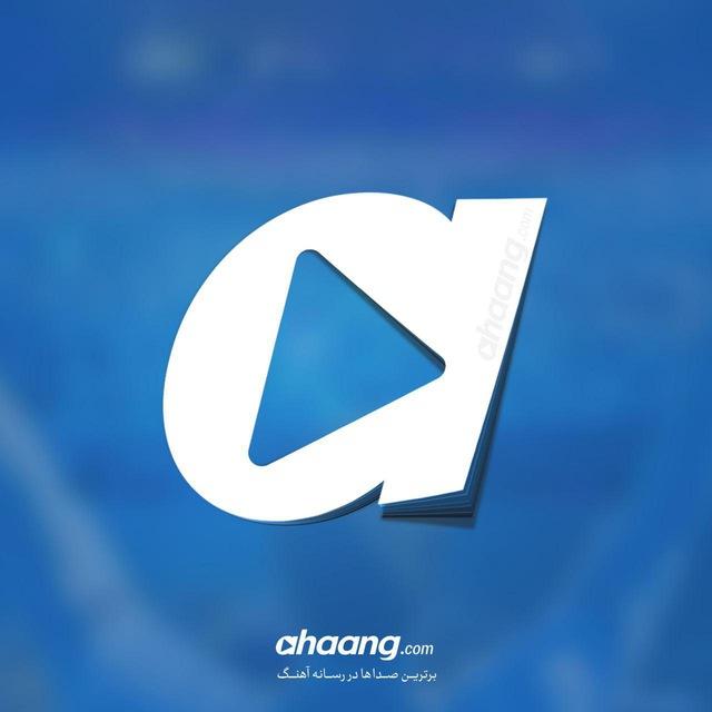 کانال تلگرام آهنگ | ahaang
