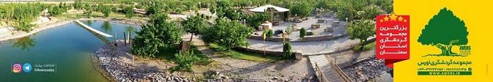 اقامت در باغ اورس شاهرود