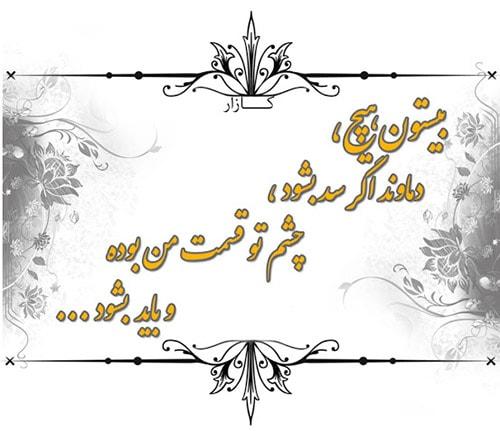 عکس نوشته های جدید و با کیفیت عاشقانه 10خرداد 94