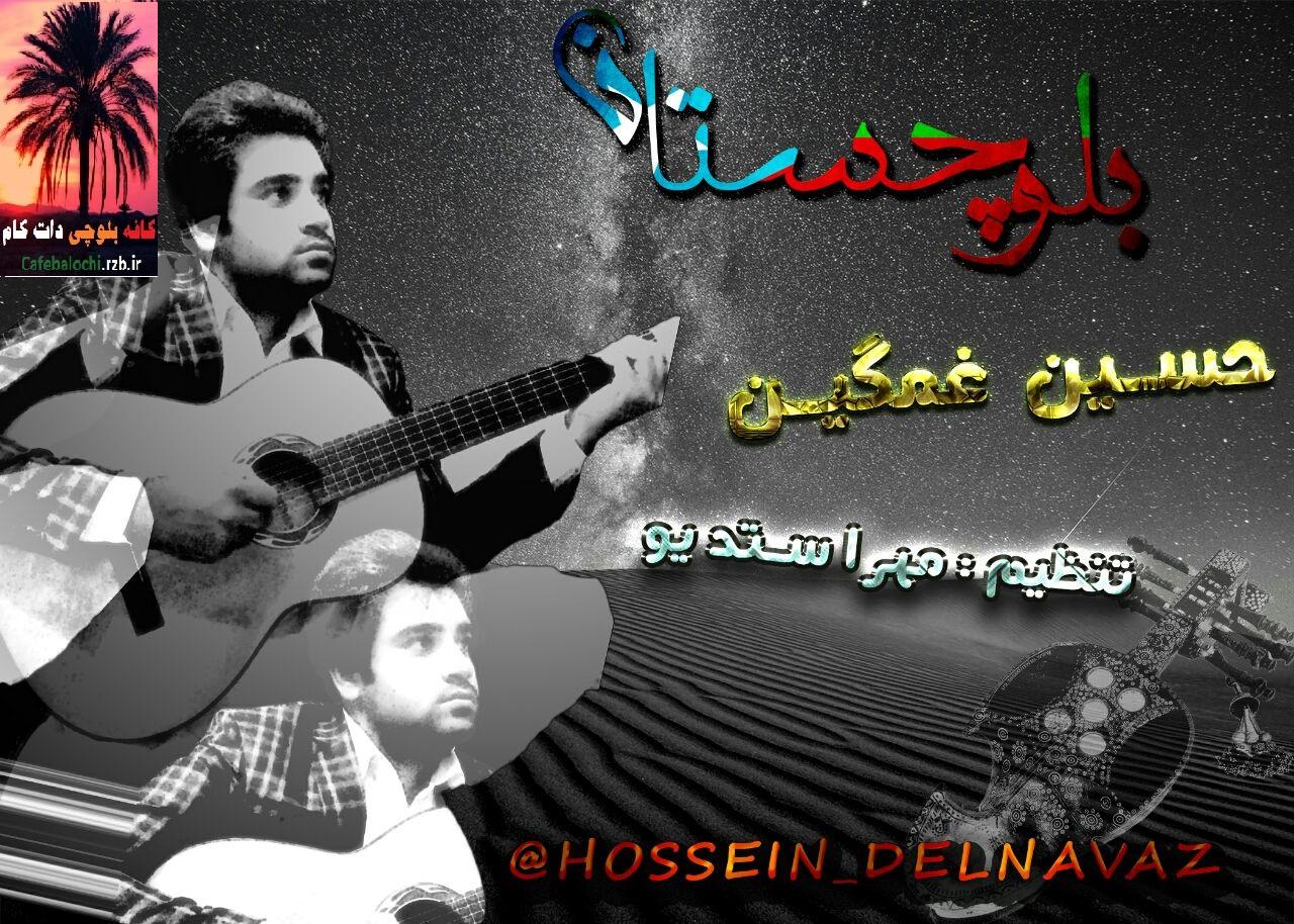 دانلود آهنگ بلوچی حسین غمگین به نام بلوچستان