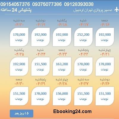 خرید بلیط تهران |بلیط هواپیما تهران به اردبیل |لحظه اخری تهران