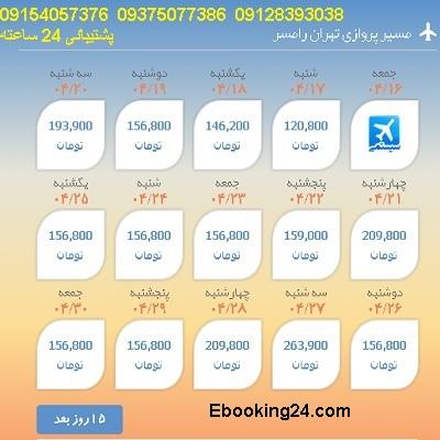 خرید بلیط تهران |بلیط هواپیما تهران به رامسر |لحظه اخری تهران