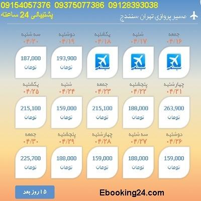 خرید بلیط تهران |بلیط هواپیما تهران به سنندج |لحظه اخری تهران