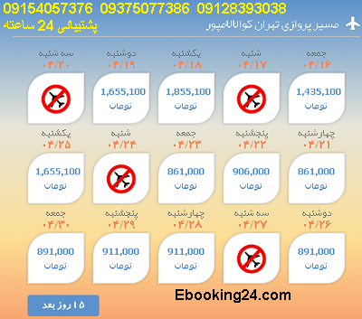 خرید بلیط تهران  بلیط هواپیما تهران به کولالامپور  لحظه اخری تهران