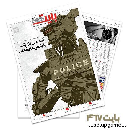 دانلود بایت شماره 467 - ضمیمه فناوری اطلاعات روزنامه خراسان
