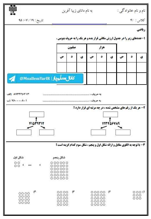 آزمون مهر 95 ریاضی چهارم ابتدایی (سری 2) | WwW.MoallemYar.IR