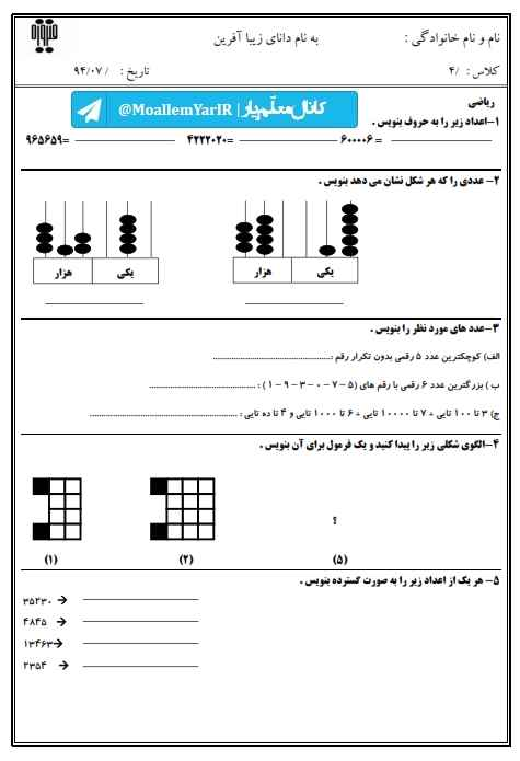 نمونه سوال ریاضی چهارم ابتدایی فصل اول