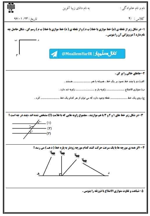 نمونه سوال فروردین 96 ریاضی چهارم ابتدایی | WwW.MoallemYar.IR