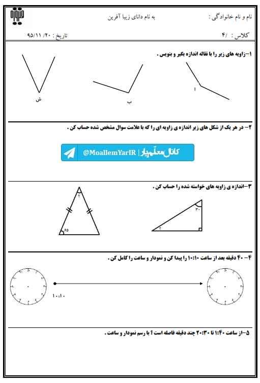 نمونه سوال بهمن 95 ریاضی چهارم ابتدایی (سری 2) | WwW.MoallemYar.IR