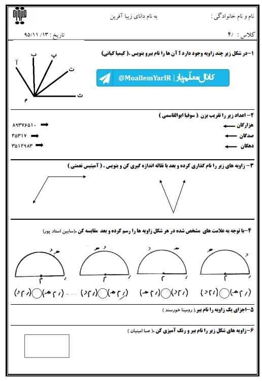 نمونه سوال بهمن 95 ریاضی چهارم ابتدایی (سری 1) | WwW.MoallemYar.IR