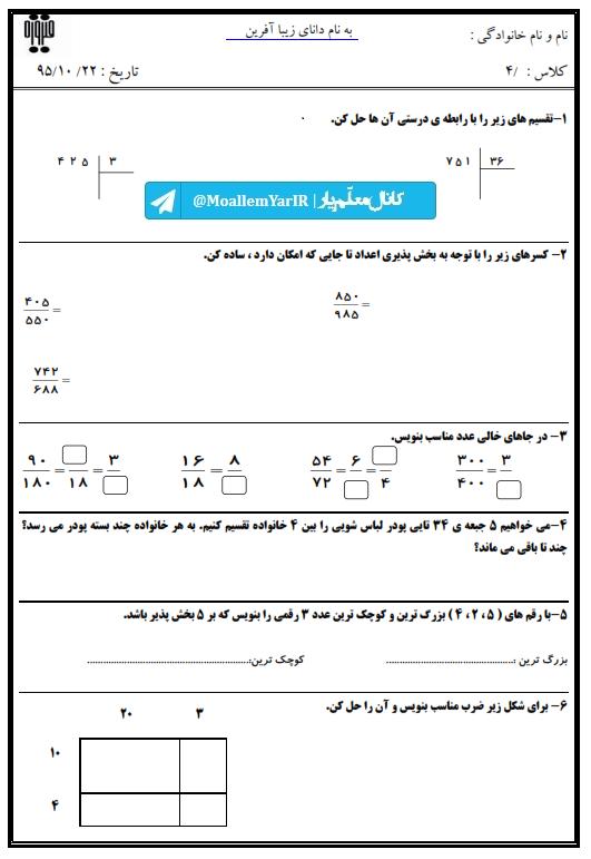 نمونه سوال دی 95 ریاضی چهارم ابتدایی (سری 3) | WwW.MoallemYar.IR