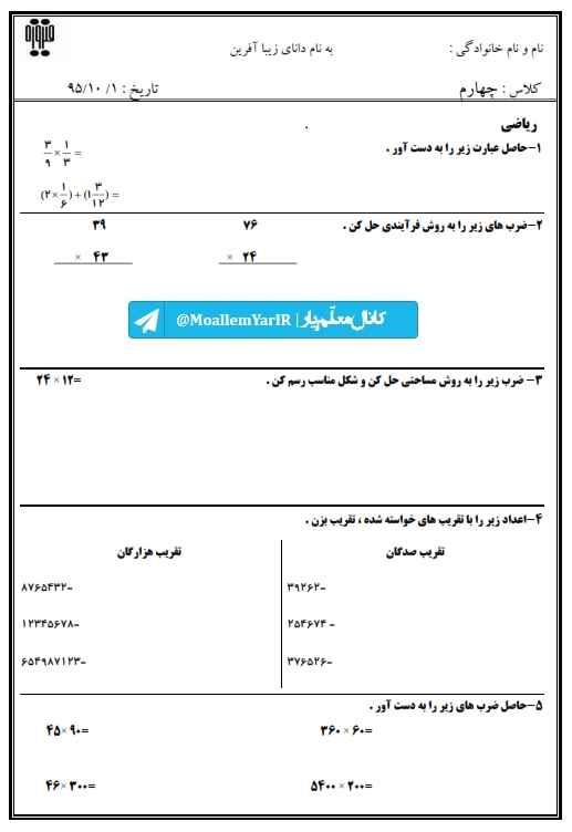 نمونه سوال دی 95 ریاضی چهارم ابتدایی (سری 1) | WwW.MoallemYar.IR