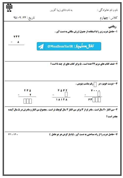 نمونه سوال آذر 95 ریاضی چهارم ابتدایی (سری 3) | WwW.MoallemYar.IR