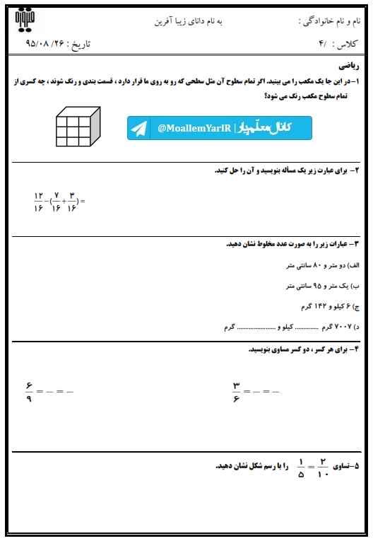آزمون آبان 95 ریاضی چهارم ابتدایی (سری 4) | WwW.MoallemYar.IR