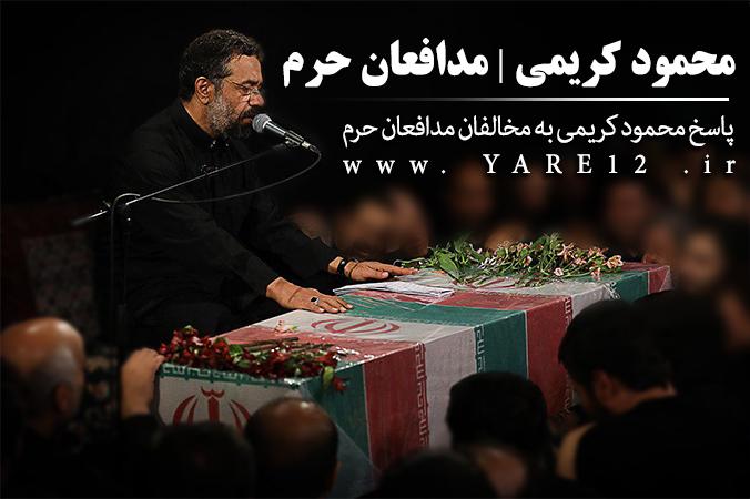 مداحی محمود کریمی برای مدافعان حرم