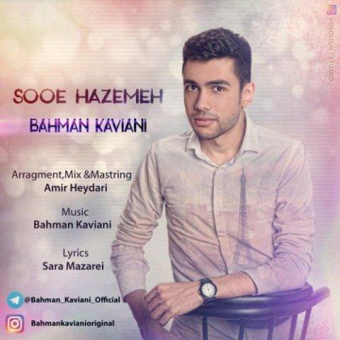 دانلود آهنگ بهمن کاویانی به نام سوء هاضمه