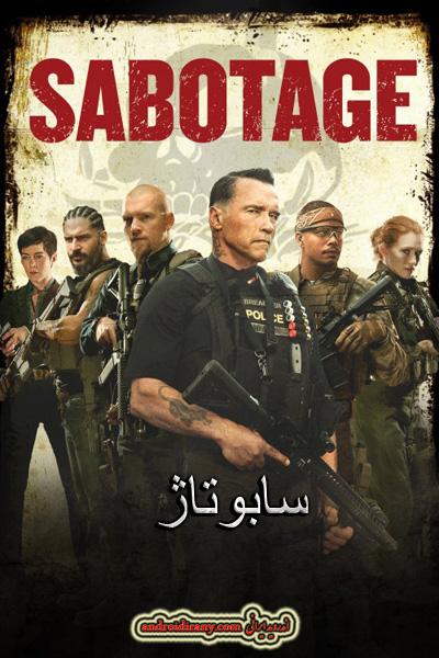 دانلود فیلم دوبله فارسی سابوتاژ Sabotage 2014