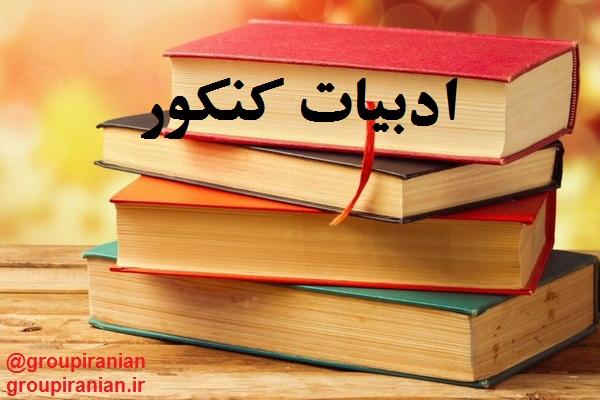 روش مطالعه ی درس ادبیات به همراه منابع مورد نیاز