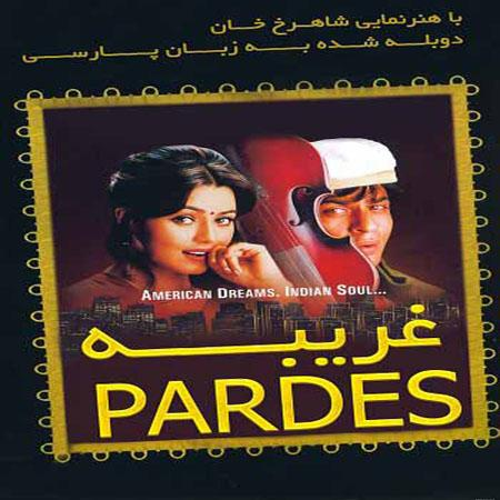 دانلود فیلم هندی غریبه Pardes 1997 با دوبله فارسی