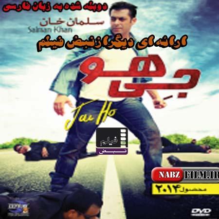 دانلود فيلم هندي جي هو Jai Ho 2014 دوبله فارسي