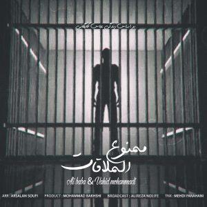 دانلود آهنگ جدید علی بابا و وحید محمدی به نام ممنوع الملاقات