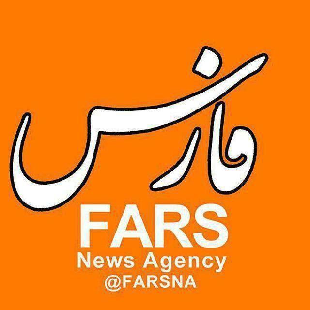 کانال تلگرام خبرگزاری فارس