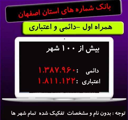 بانک شماره موبایل استان اصفهان (دائمی و اعتباری)