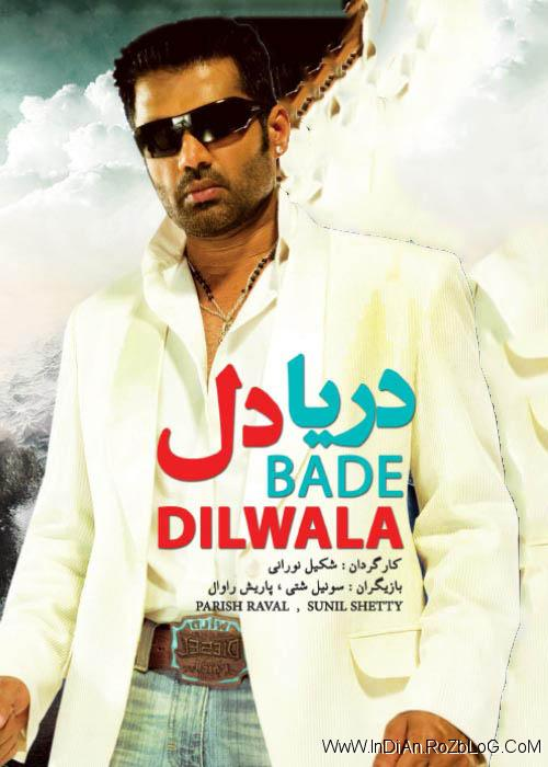 دانلود فیلم هندی دریا دل Bade Dilwala 1999 با دوبله فارسی