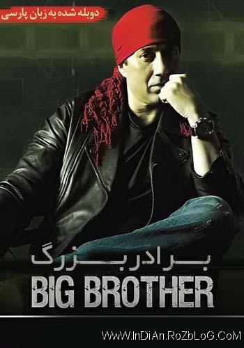 دانلود فیلم هندی برادر بزرگ Big Brother با دوبله فارسی