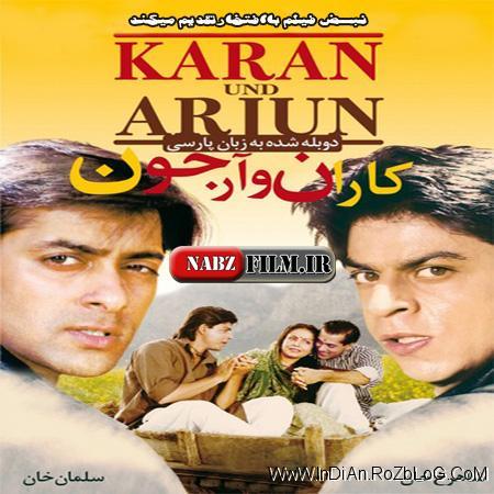 دانلود فیلم هندي کاران و آرجون با دوبله فارسی