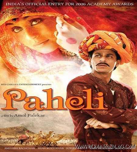 دانلود فیلم هندی از نفرت تا محبت Paheli با دوبله فارسی