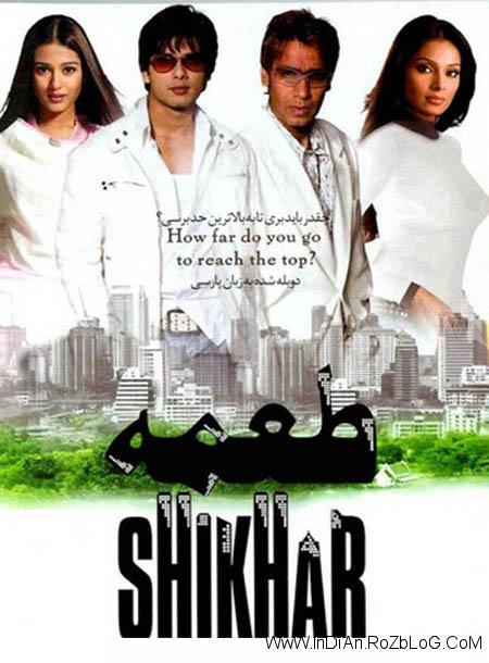 دانلود فیلم هندی طعمه Shikhar 2005 +دوبله فارسی
