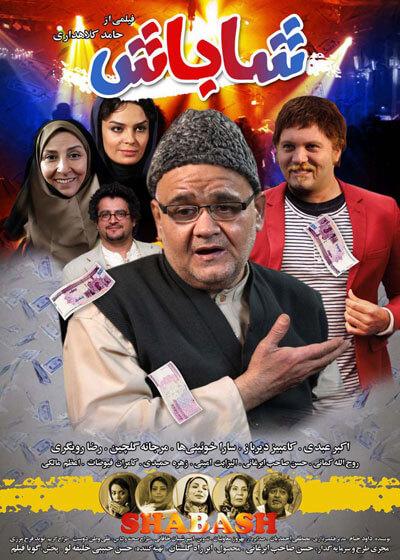 دانلود فیلم ایرانی شاباش
